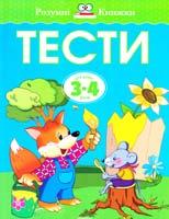 Земцова Ольга Тести для дітей 3-4 років 978-617-526-695-3