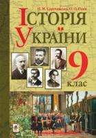 Гісем Ольга Олександрівна, Сорочинська Наталія Микол