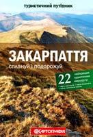 Степчук Сергій Закарпаття - сплануй і подорожуй: путівник 978-966-475-777-2