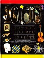 Ленц Ніколаус 1000 питань про все на світі 966-661-023-Х