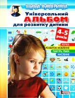 Пащенко Ольга УНІВЕРСАЛЬНИЙ АЛЬБОМ для розвитку дитини 4-5 років