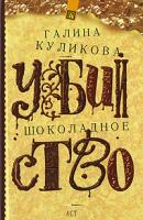 Галина Куликова Шоколадное убийство 978-5-17-049268-8, 978-5-271-17985-3, 978-5-9762-5539-5