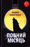 Кокотюха Андрій Повний місяць 978-966-8659-69-0