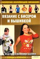 Ругаль Елена Вязание с бисером и вышивкой 978-966-14-1233-9