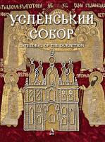 Любомир Михайлина,                                                                                                                                                         Ольга Сіткарьова Успенський собор 978-966-8137-96-9