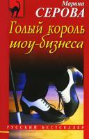 Марина Серова Голый король шоу-бизнеса 978-5-699-40040-9
