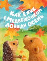 Козлов Сергей Как Ёжик с Медвежонком ловили осень 978-5-389-12798-2
