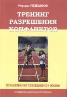 Пезешкян Носсрат Тренинг разрешения конфликтов. Психотерапия повседневной жизни 5-902791-06-5, 3-596-21855-1