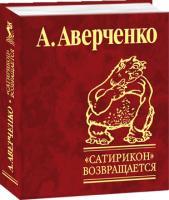 Аверченко Аркадий Сатирикон возвращается 978-966-03-3813-5