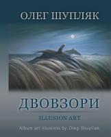 Шупляк Олег Двовзори. Альбом 978-966-10-4591-9