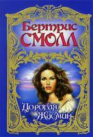 Бертрис Смолл Дорогая Жасмин 5-17-003450-4