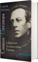 Литвин Сергій Симон Петлюра у боротьбі за самостійну Україну 978-617-7173-89-1