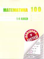 Упор. О. Ю. Подорожна Мтематика. 1-4 класи. (48 наліпок) 978-966-262-314-7
