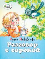 Пивоварова Ирина Разговор с сорокой 978-5-389-09373-7