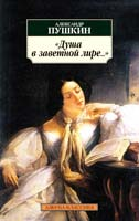 Пушкин Александр «Душа в заветной лире...»: Стихотворения 978-5-389-02034-4