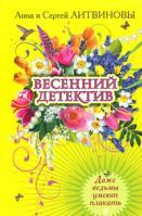 Анна и Сергей Литвиновы Даже ведьмы умеют плакать 978-5-699-33136-9