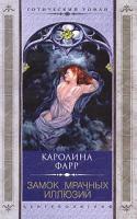 Каролина Фарр Замок мрачных иллюзий 5-9524-0170-8