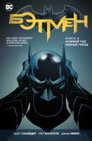 Снайдер Скотт Бэтмен. Книга 4. Нулевой год. Тайный город 978-5-389-11647-4