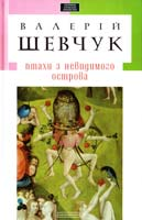 Шевчук Валерій Птахи з невидимого острова 978-617-585-033-6