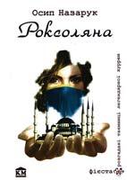 Назарук Осип Роксоляна 966-424-207-1, 978-966-424-207-0