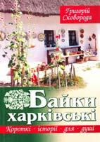 Сковорода Григорій Байки харківські 978-966-395-329-8