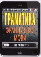 Тітова Тетяна Граматика французької мови 978-966-498-559-5