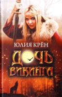 Крен Юлия Дочь викинга 978-966-14-5181-9