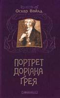 Вайлд Оскар Портрет Доріана Грея 978-617-585-031-2