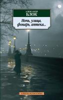 Блок Александр Ночь, улица, фонарь, аптека... 978-5-389-04486-9