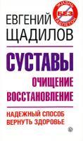 Евгений Щадилов Суставы. Очищение. Восстановление 978-5-9684-1470-0