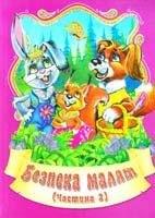 Шуваєва Ольга Безпека малят. Частина 2 978-966-459-104-8