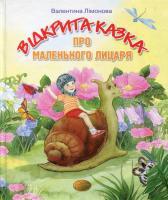 Лімонова Валентина Відкрита казка про маленького лицаря 96-8386-59-0