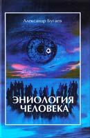 Бугаев Александр ЭНИОЛОГИЯ ЧЕЛОВЕКА 5-98857-041-0