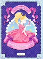 Альбом «Книга принцеси» (+ наліпки) 978-617-7307-69-2