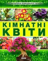 Святенко Юлія Кімнатні квіти 978-966-08-4771-2