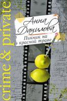 Анна Данилова Пикник на красной траве 978-5-699-31955-8