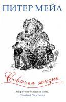Мейл Питер Собачья жизнь 978-5-389-09570-0