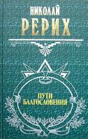 Николай Рерих Пути благословения 5-699-06265-3