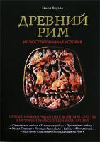 Генри Хоуэлл Древний Рим 5-699-16862-1
