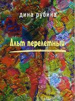 Дина Рубина Альт перелетный 5-699-13906-0
