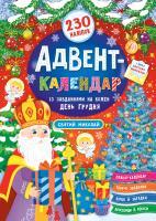 Смирнова К. В. Адвент-календар — Святий Миколай 978-966-284-830-4