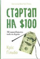Гільбо Кріс Стартап на $100. Як перетворити хобі на бізнес 978-617-7513-60-4