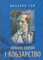Хай Михайло Микола Будник і кобзарство 978-617-664-062-2