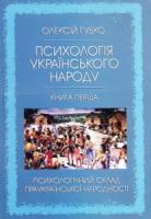 Губко Олексій Психологія українського народу. Книга перша 9669782378054