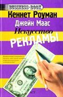 Кеннет Роуман, Джейн Маас Искусство рекламы 978-5-17-037457-1