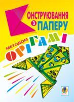 Ботюк Олександр Федорович Конструювання з паперу методом орігамі: Навчально-методичний посібник. 966-7437-67-1