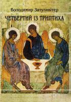 Затуливітер Володимир Четвертий із триптиха 9789664320518