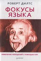 Дилтс Роберт Фокусы языка. Изменение убеждений с помощью НЛП 978-5-496-00625-5, 0-916990-43-5