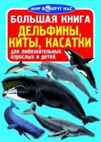Завязкин Олег Большая книга. Дельфины, киты, косатки 978-966-936-119-6