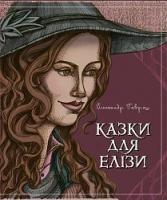 Гаврош Олександр Дюлович Казки для Елізи. Різдвяний песик 978-966-10-6122-3